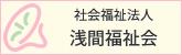 banner_asama_fukushikai