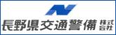 banner_naganoken_koutsuu_keibi