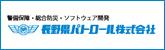 banner_naganoken_patrol